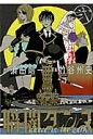 暗闇ダンス 弐 (ビームコミックス) [ 須田 剛一 ]