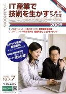 IT産業で技術を生かす仕事につくには(2009)