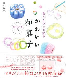 色えんぴつで塗るかわいい和菓子 絵はがき付き [ 稲月ちほ ]