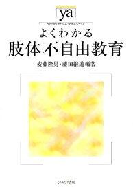 よくわかる肢体不自由教育 (やわらかアカデミズム・〈わかる〉シリーズ) [ 安藤隆男 ]