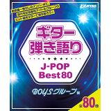 ギター弾き語りJ-POP Best80 BOYSグループ編 (Go!Go!GUITARセレクション)