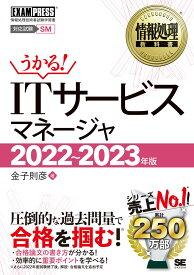 情報処理教科書 ITサービスマネージャ 2022~2023年版 (EXAMPRESS) [ 金子 則彦 ]