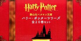 ハリー・ポッターシリーズ全20巻セット (静山社ペガサス文庫) [ J.K.ローリング ]