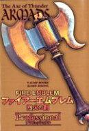 ファイアーエムブレム烈火の剣プロフェッショナル