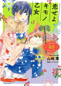 恋せよキモノ乙女 5 (バンチコミックス) [ 山崎 零 ]