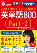 音声DL BOOK NHKボキャブライダー まとめて覚える まいにち使える英単語800 Part2