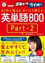 音声DL BOOK NHKボキャブライダー まとめて覚える まいにち使える英単語800 Part2 (語学シリーズ) [ 田中 茂範 ]