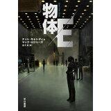 物体E (ハヤカワ文庫SF)