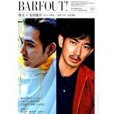 BARFOUT!(229) 瑛太×松田龍平18ページ特集/鬼束ちひろ 成宮寛貴 (Brown's books)