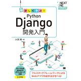 動かして学ぶ!Python Django開発入門 (NEXT ONE)