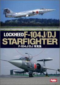 F-104J/DJ写真集 [ 石原肇 ]