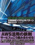 Amazon Web Services定番業務システム14パターン設計ガイド