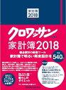 クロワッサン特別編集 家計簿2018 [ マガジンハウス ]