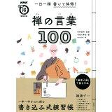 一日一禅書いて体得!禅の言葉100 (NHKまる得マガジンMOOK 生活実用シリーズ)