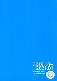 しあわせがずっと続く「ゴキゲン」手帳(2020) [ ひすいこたろう ]