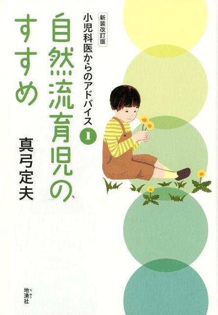 自然流育児のすすめ新装改訂版 小児科医からのアドバイス 1 [ 真弓定夫 ]