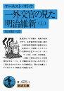 一外交官の見た明治維新(上) (岩波文庫) [ アーネスト・メーソン・サトウ ]