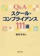 【謝恩価格本】Q&Aスクール・コンプライアンス111選
