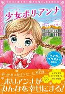 トキメキ夢文庫 少女ポリアンナ