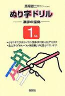 ぬり字ドリル漢字の宝島1年