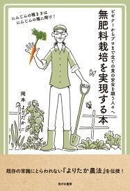 無肥料栽培を実現する本 [ 岡本よりたか ]