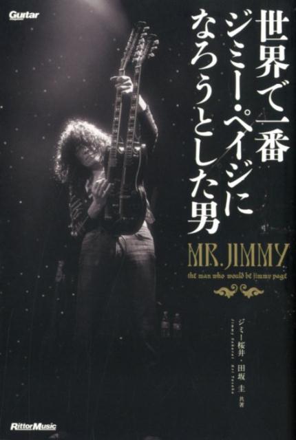 世界で一番ジミー・ペイジになろうとした男 (Guitar magazine) [ ジミー桜井 ]