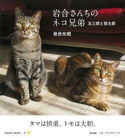 岩合さんちのネコ兄弟 玉三郎と智太郎 [ 岩合光昭 ]