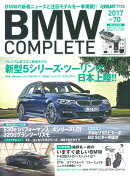 BMW COMPLETE Vol.70