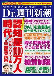 Dr.週刊新潮 2019