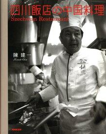 四川飯店の中国料理 [ 陳建一 ]