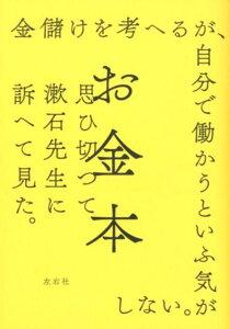 お金本 [ 左右社編集部 ]