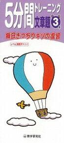 【バーゲン本】【送料無料】文章題(小学3年)【バーゲンブック】