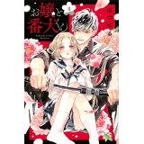 お嬢と番犬くん(3) (講談社コミックス 別冊フレンド)