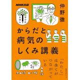 からだと病気のしくみ講義 (NHK出版学びのきほん 教養・文化シリーズ)