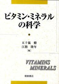 ビタミン・ミネラルの科学 [ 五十嵐脩 ]