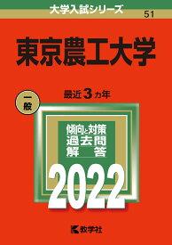東京農工大学 (2022年版大学入試シリーズ) [ 教学社編集部 ]