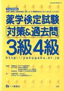 薬学検定試験対策&過去問3級4級(〔平成24年度版〕)