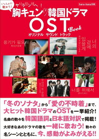サランヘ!胸キュン韓国ドラマOST BOOK (TOKYO NEWS MOOK haru*hana別冊)