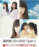 【楽天ブックス限定先着特典】センチメンタルトレイン (通常盤 CD+DVD Type-C) (生写真付き)
