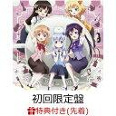 【先着特典】天空カフェテリア (初回限定盤 CD+Blu-ray) (天空カフェテリアB3告知ポスター(非売品)) [ Petit Rabbit'…