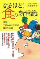 【バーゲン本】なるほど!食の新常識