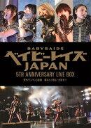 """ベイビーレイズJAPAN 5th Anniversary LIVE BOX『野外ワンマン3連戦""""晴れも!雨も!大好き!!""""』【Blu-ray】"""
