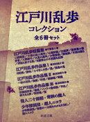 江戸川乱歩コレクション(全6冊セット)
