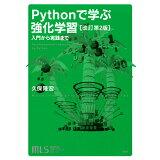 Pythonで学ぶ強化学習改訂第2版 (機械学習スタートアップシリーズ)