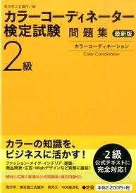 カラーコーディネーター検定試験2級問題集最新版 [ 東京商工会議所 ]