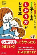 【バーゲン本】子どものしかり方がわかる本 最新版