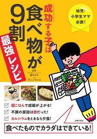成功する子は食べ物が9割 最強レシピ - 幼児・小学生ママ必読! 食べたものでカラダはできている! [ 細川モモ ]