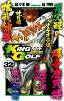KING GOLF 32
