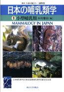 日本の哺乳類学(1)