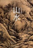 日本の水墨画 1